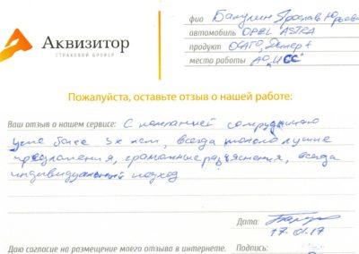 Отзыв Бакулина Ярослава