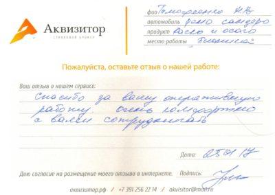 Отзыв Тимофеенко Натальи Валентиновны