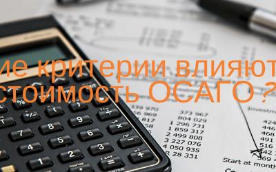 Какие критерии влияют на стоимость ОСАГО?